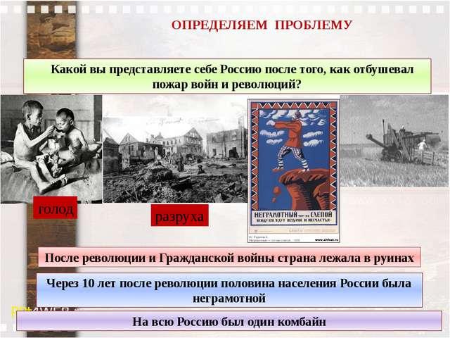 ОПРЕДЕЛЯЕМ ПРОБЛЕМУ Какой вы представляете себе Россию после того, как отбуше...