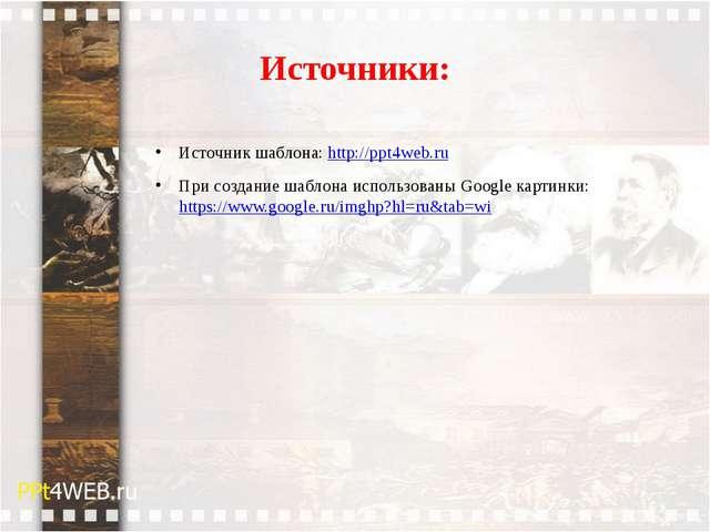 Источники: Источник шаблона: http://ppt4web.ru При создание шаблона использов...
