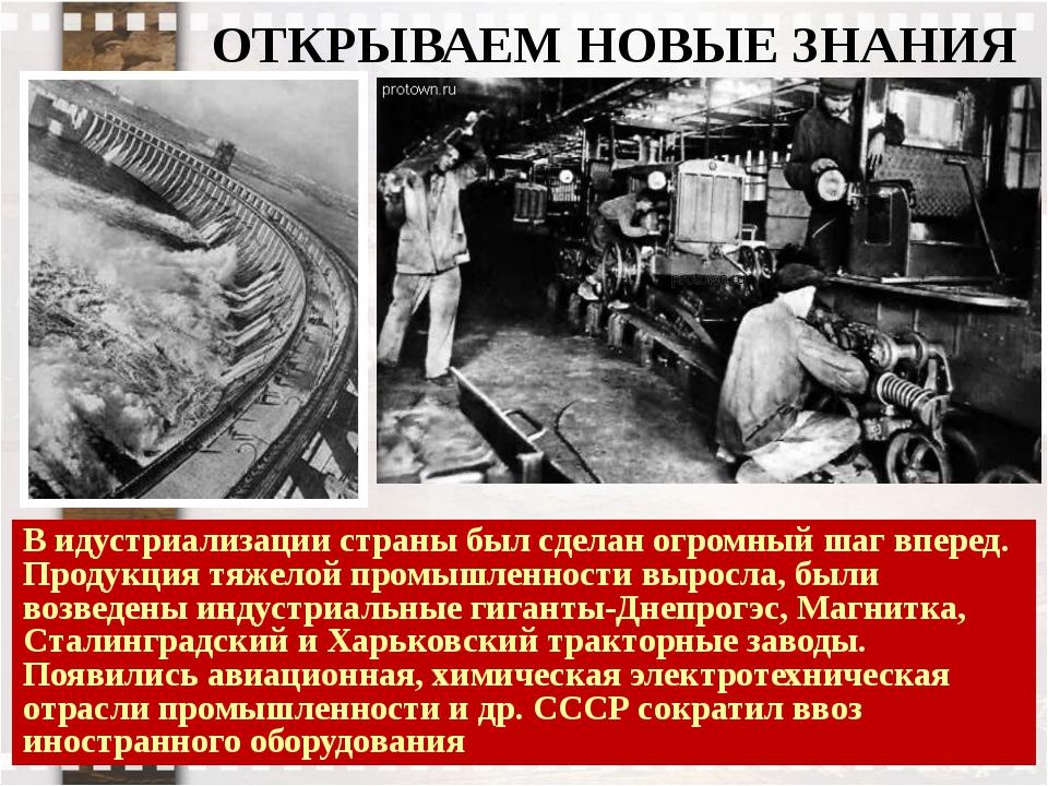 ОТКРЫВАЕМ НОВЫЕ ЗНАНИЯ В идустриализации страны был сделан огромный шаг впере...