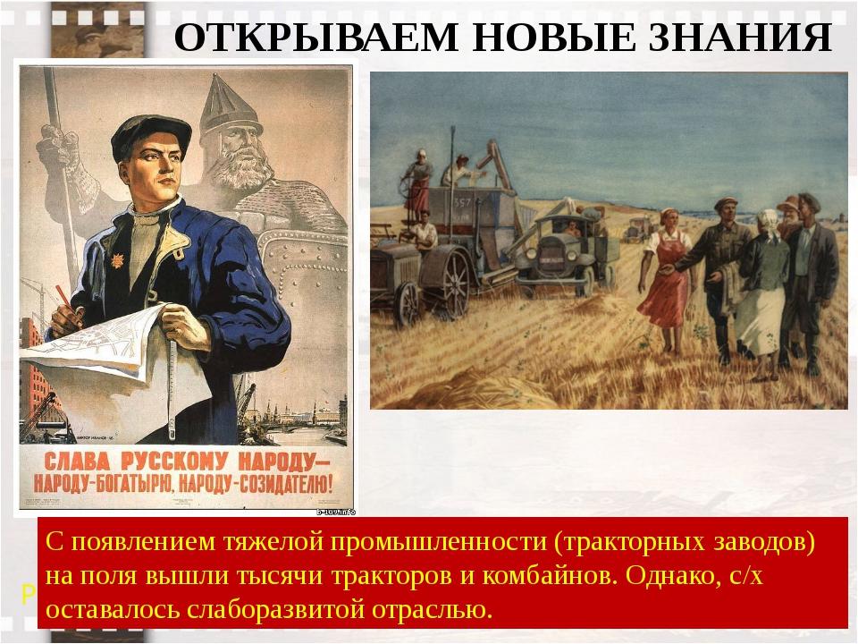 ОТКРЫВАЕМ НОВЫЕ ЗНАНИЯ С появлением тяжелой промышленности (тракторных заводо...