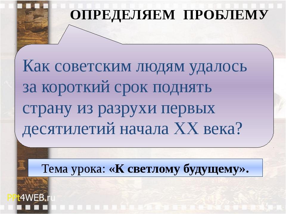 Как советским людям удалось за короткий срок поднять страну из разрухи первых...