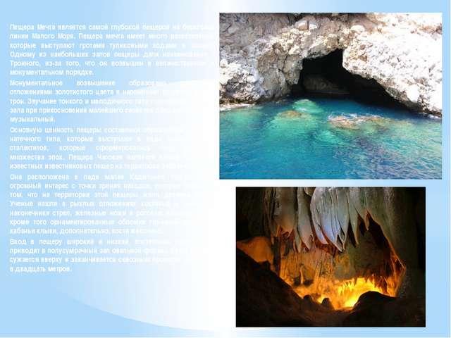 Пещера Мечта является самой глубокой пещерой на береговой линии Малого Моря....