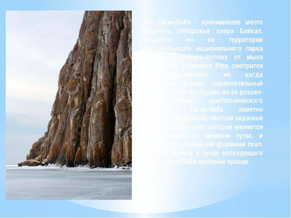 Утес Саган-Заба - красивейшее место западного побережья озера Байкал. Находит...