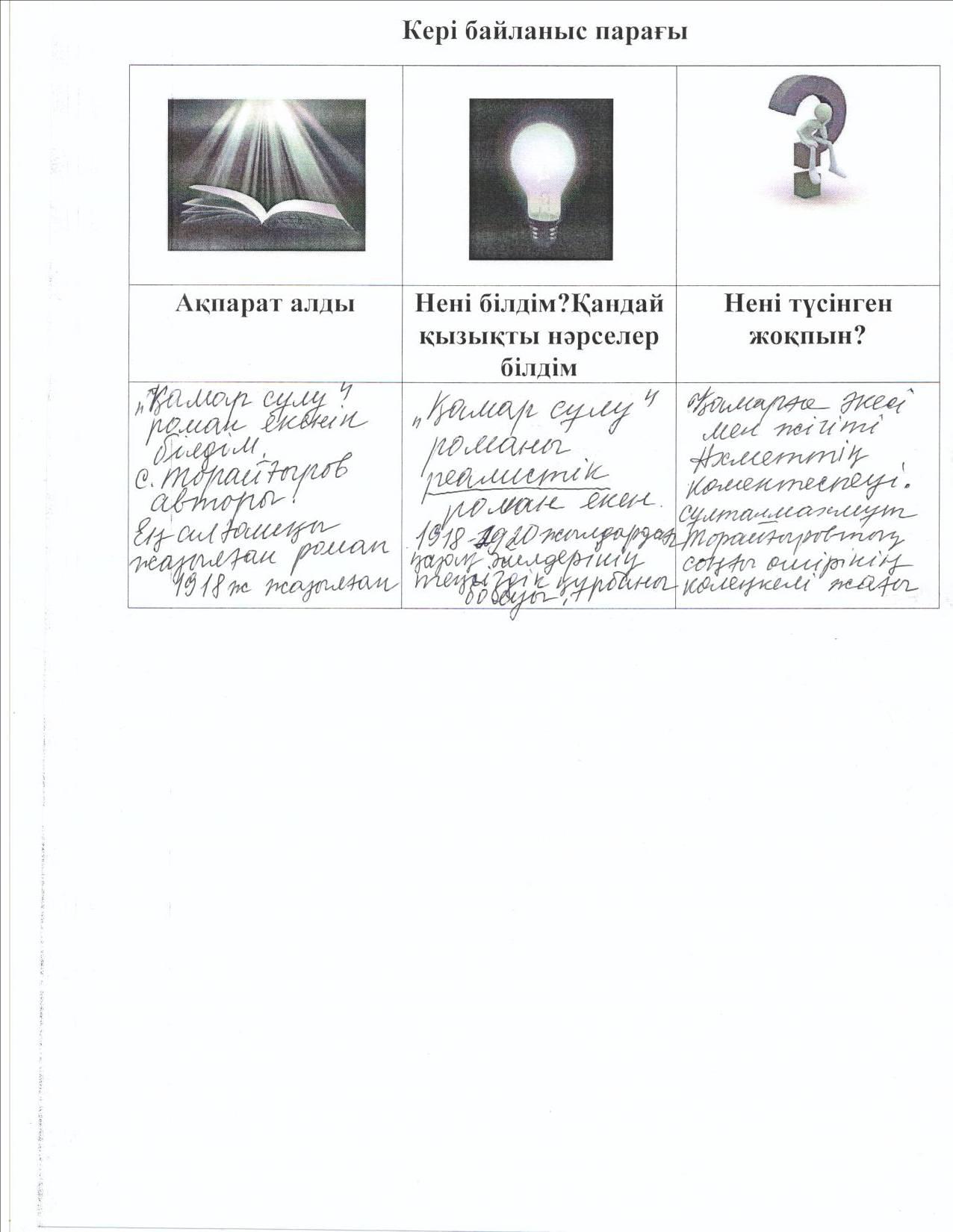 D:\Мои документы\Мои рисунки\Диктант\Диктант 016.jpg