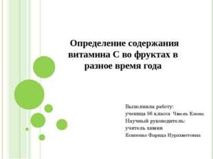 Определение содержания витамина С во фруктах в разное время года Выполнила р