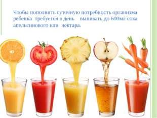 Чтобы пополнить суточную потребность организма ребенка требуется в день выпив
