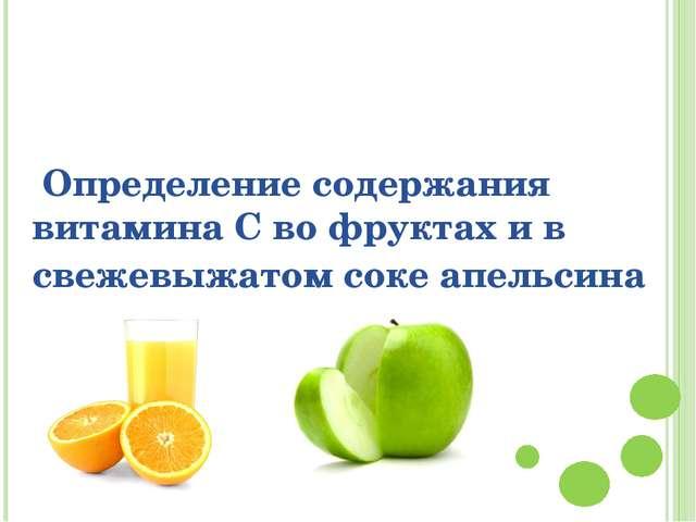 Определение содержания витамина С во фруктах и в свежевыжатом соке апельсина