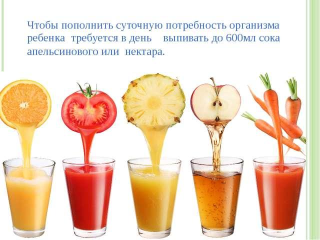 Чтобы пополнить суточную потребность организма ребенка требуется в день выпив...