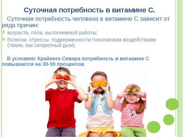 Суточная потребность в витамине С. Суточная потребность человека в витамине...