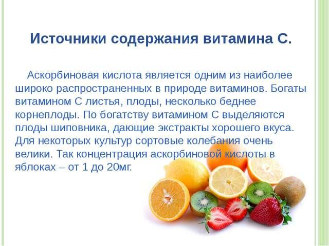 Источники содержания витамина С. Аскорбиновая кислота является одним из наиб...