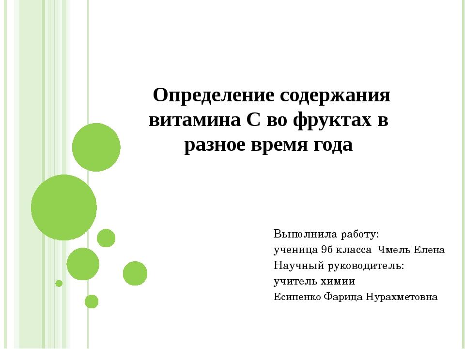 Определение содержания витамина С во фруктах в разное время года Выполнила р...