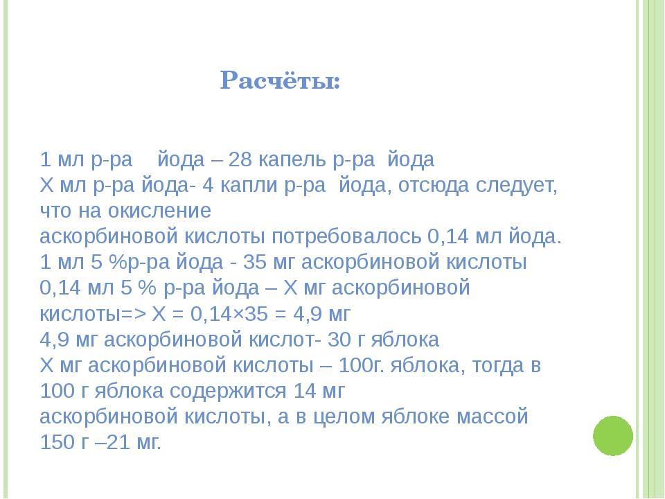 Расчёты: 1 мл р-ра йода – 28 капель р-ра йода Х мл р-ра йода- 4 капли р-ра й...