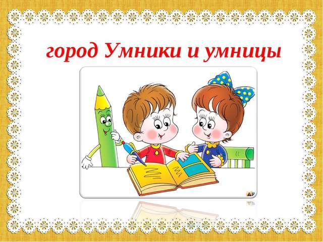 город Умники и умницы