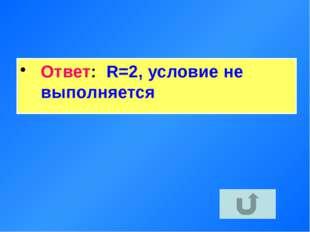 Ответ: X=23