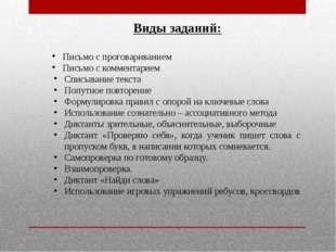 Виды заданий: Письмо с проговариванием Письмо с комментарием Списывание текст