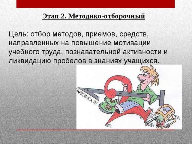Этап 2. Методико-отборочный Цель: отбор методов, приемов, средств, направленн...