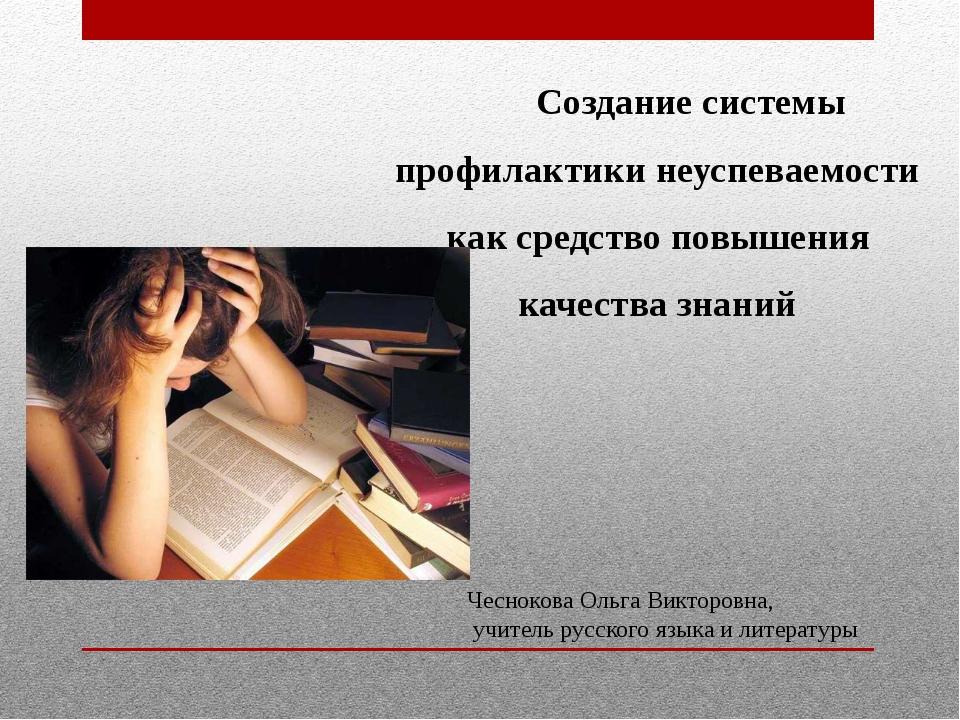 Создание системы профилактики неуспеваемости как средство повышения качества...