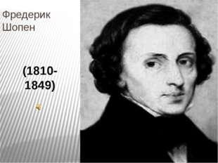 (1810-1849) Фредерик Шопен