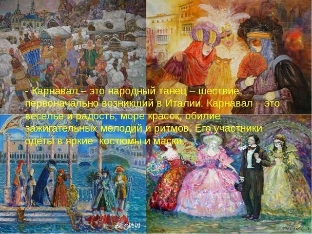 - Карнавал – это народный танец – шествие, первоначально возникший в Италии....