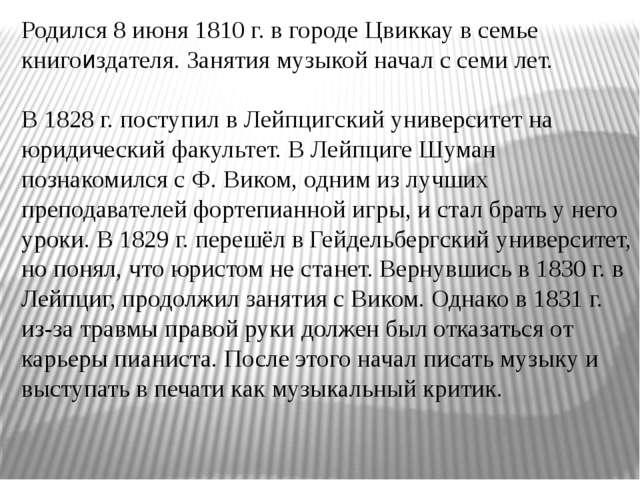 Родился 8 июня 1810 г. в городе Цвиккау в семье книгоиздателя. Занятия музыко...