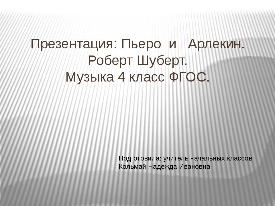 Презентация: Пьеро и Арлекин. Роберт Шуберт. Музыка 4 класс ФГОС. Подготовила...