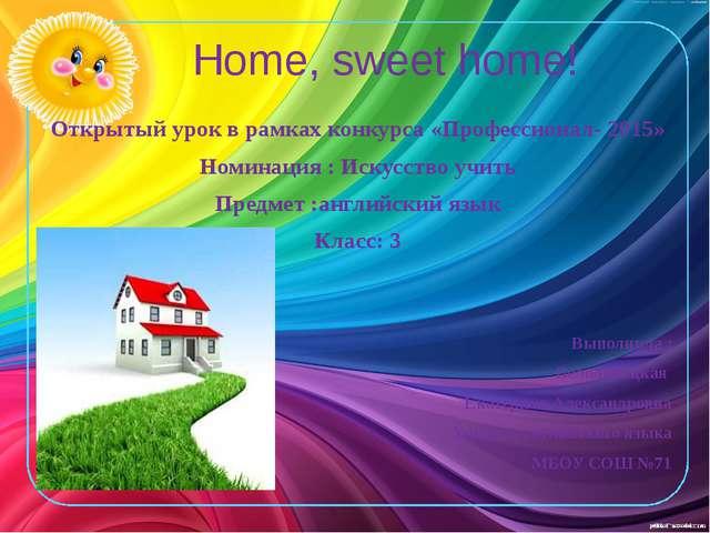 Home, sweet home! Открытый урок в рамках конкурса «Профессионал- 2015» Номина...