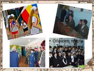 Коллективно-творческие дела, посвященные памятным датам и дням воинской славы
