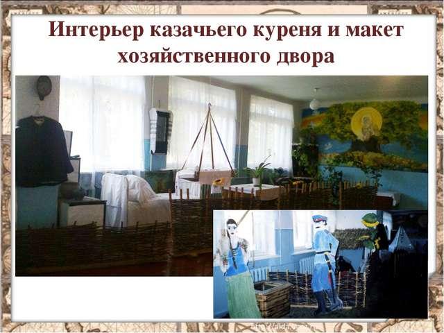 Интерьер казачьего куреня и макет хозяйственного двора На сегодняшний день фо...