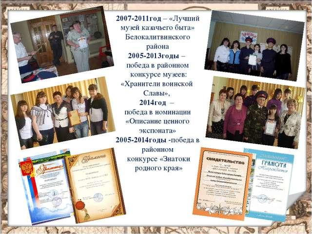 2007-2011год – «Лучший музей казачьего быта» Белокалитвинского района 2005-20...