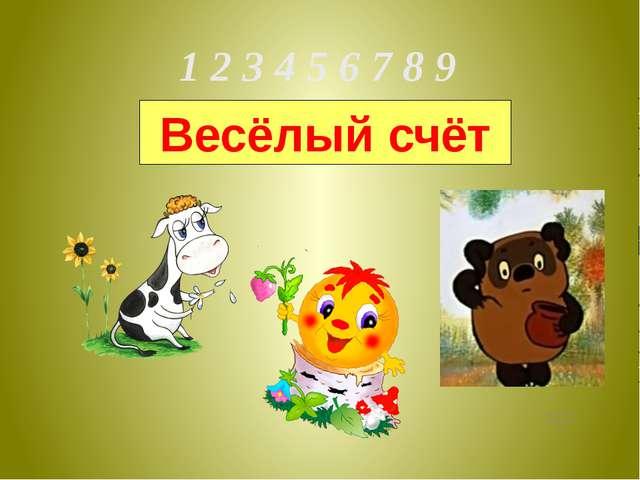 Составитель: Яковлева О.В. 2013 Весёлый счёт 1 2 3 4 5 6 7 8 9