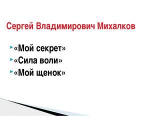 «Верёвочка» «Мы не заметили жука» «В школу» «Вовка- добрая душа» Агния Львовн