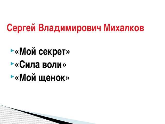 «Верёвочка» «Мы не заметили жука» «В школу» «Вовка- добрая душа» Агния Львовн...