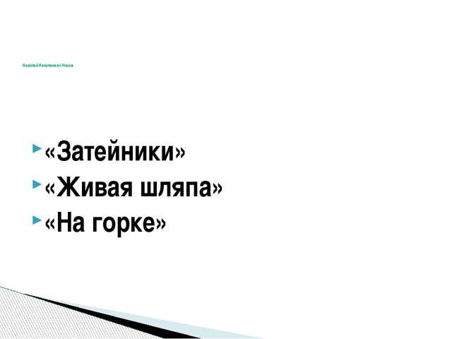 «В школу» К.И. Чуковский «Веревочка» С.Я. Маршак «Живая шляпа» С.В. Михалков...
