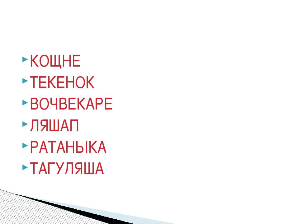 Нотемта Судапо кадочил Казаинь Жарпоные Дфеаро Дыроли Моварса