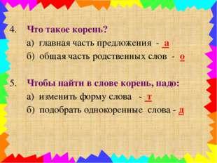 4. Что такое корень? а) главная часть предложения - а б) общая часть родстве