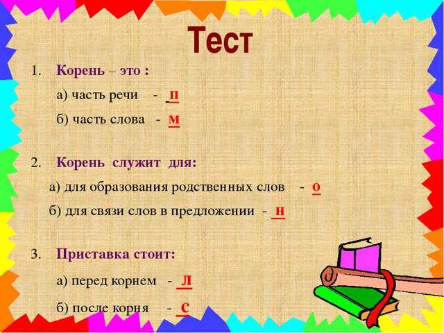 1. Корень – это : а) часть речи - п б) часть слова - м 2. Корень служит для:...