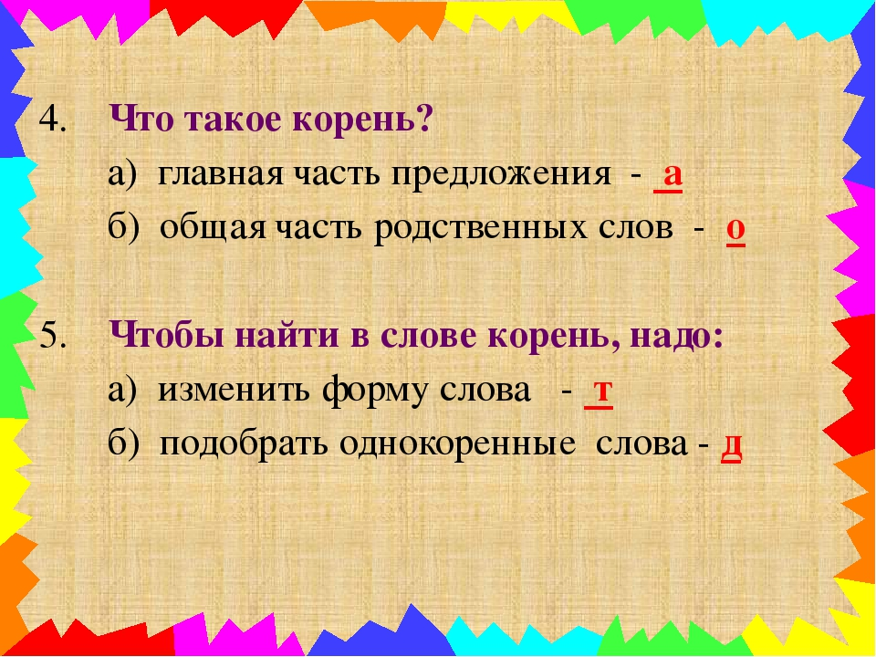 4. Что такое корень? а) главная часть предложения - а б) общая часть родстве...