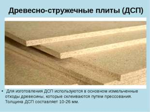 Древесно-стружечные плиты (ДСП) Для изготовления ДСП используются в основном