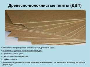Древесно-волокнистые плиты (ДВП) Прессуются из пропаренной и измельченной дре