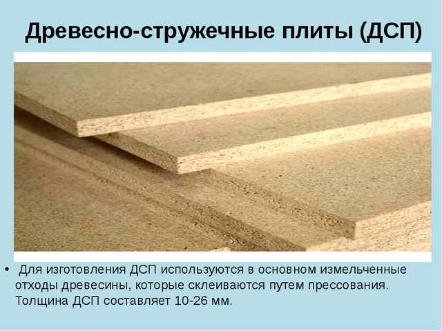 Древесно-стружечные плиты (ДСП) Для изготовления ДСП используются в основном...