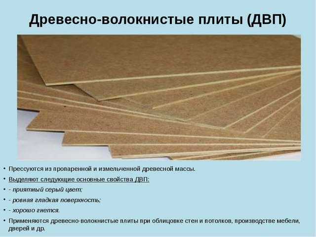 Древесно-волокнистые плиты (ДВП) Прессуются из пропаренной и измельченной дре...