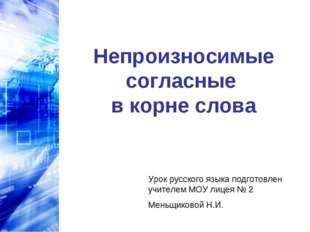 Непроизносимые согласные в корне слова Урок русского языка подготовлен учител