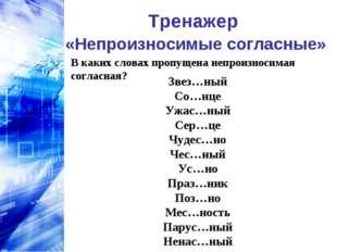 Тренажер «Непроизносимые согласные» В каких словах пропущена непроизносимая с