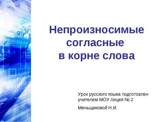 Непроизносимые согласные в корне слова Урок русского языка подготовлен учител...