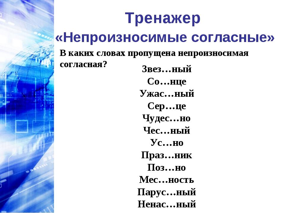 Тренажер «Непроизносимые согласные» В каких словах пропущена непроизносимая с...