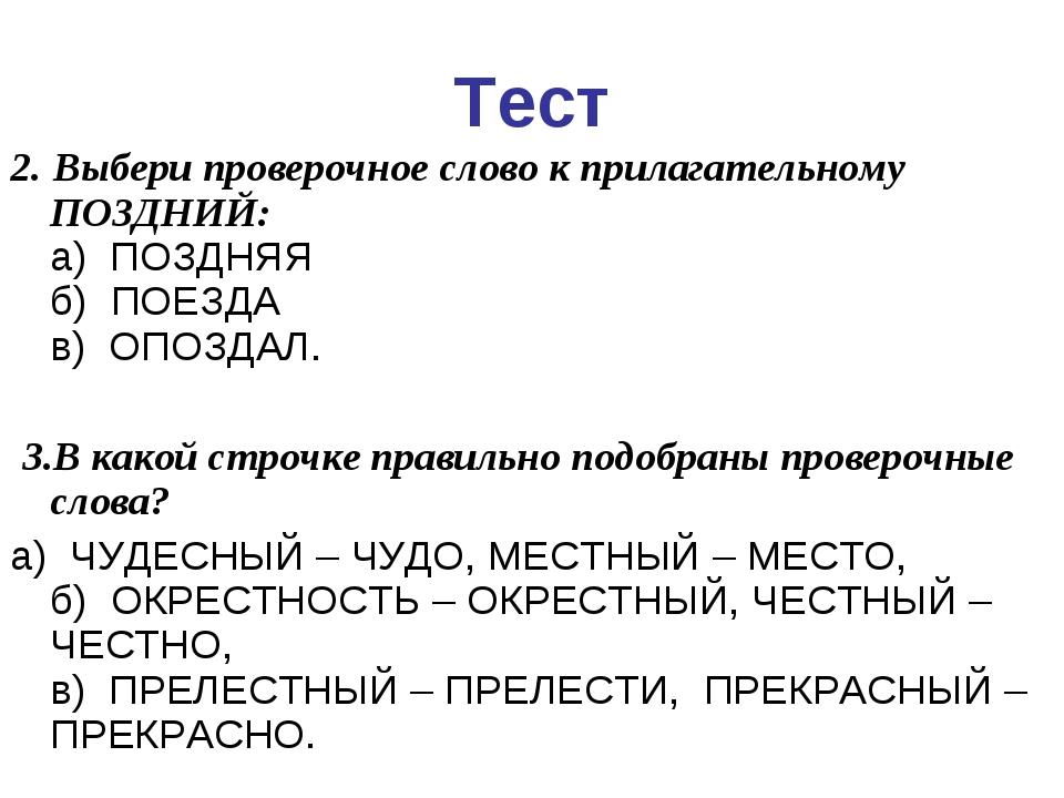 Тест 2. Выбери проверочное слово к прилагательному ПОЗДНИЙ: а) ПОЗДНЯЯ б)...