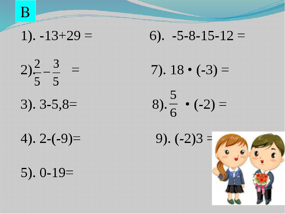 1). -13+29 = 6). -5-8-15-12 = 2). = 7). 18 • (-3) = 3). 3-5,8= 8). • (-2) =...
