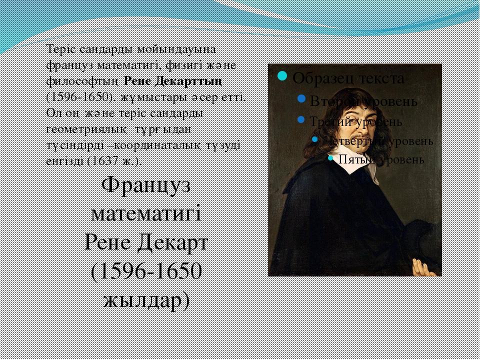 Теріс сандарды мойындауына француз математигі, физигі және философтың Рене Де...