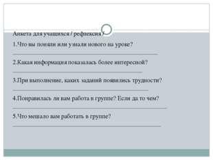 Анкета для учащихся / рефлексия / 1.Что вы поняли или узнали нового на уроке