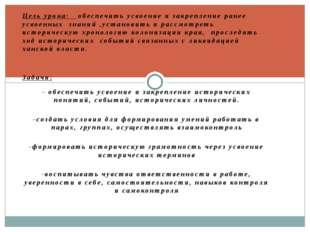 Цель урока: обеспечить усвоение и закрепление ранее усвоенных знаний ,установ
